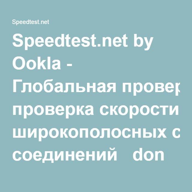 Speedtest.net by Ookla - Глобальная проверка скорости широкополосных соединений  don