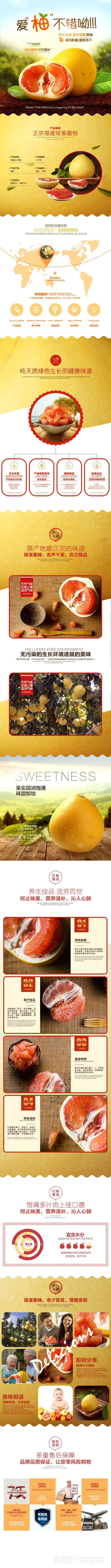 福建红心蜜柚产品详情页展示
