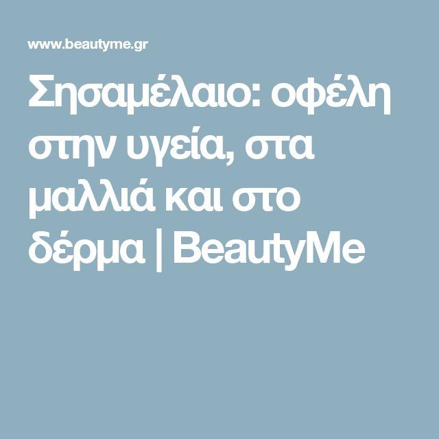 Σησαμέλαιο: οφέλη στην υγεία, στα μαλλιά και στο δέρμα | BeautyMe