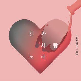 KPOP Music Lyrics: Soulstar & Wheesung – 진짜 사랑 노래 Lyrics [Hangul + Ro...