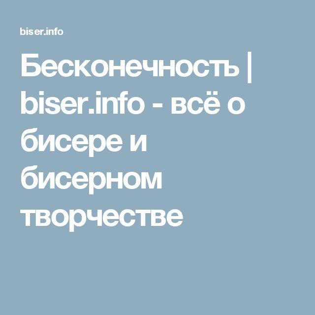 Бесконечность | biser.info - всё о бисере и бисерном творчестве