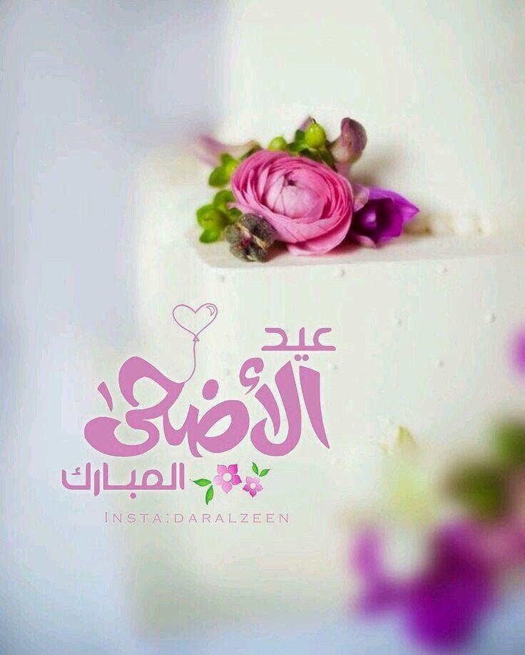 Pin By Saltashani On عيد الأضحى Eid Cards Happy Eid Eid Mubarak