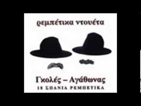 Οι δυο σερέτες-Αγάθωνας Ιακωβίδης & Μπάμπης Γκολές