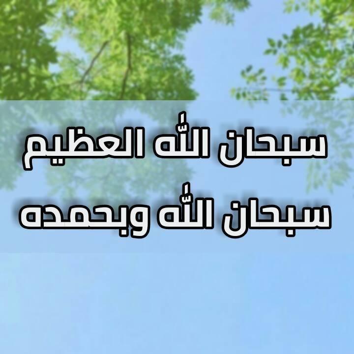 سبحان الله وبحمده سبحان الله العظيم Happy Islamic New Year Wall Stickers Islamic Islamic Wall Art