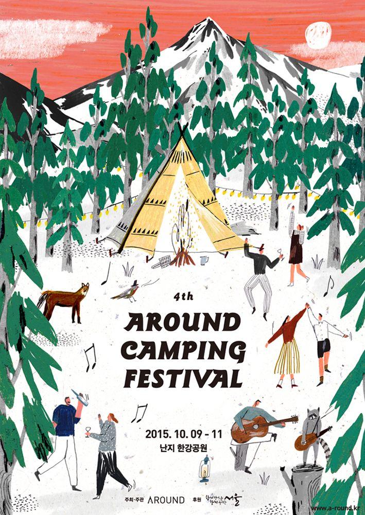AROUND 캠핑 페스티벌 9~10월. 봉사자 모집 8~9월