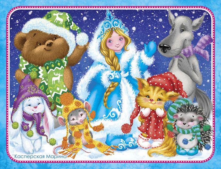 Иллюстрации / Касперская Марина / Снегурочка и ее помощники
