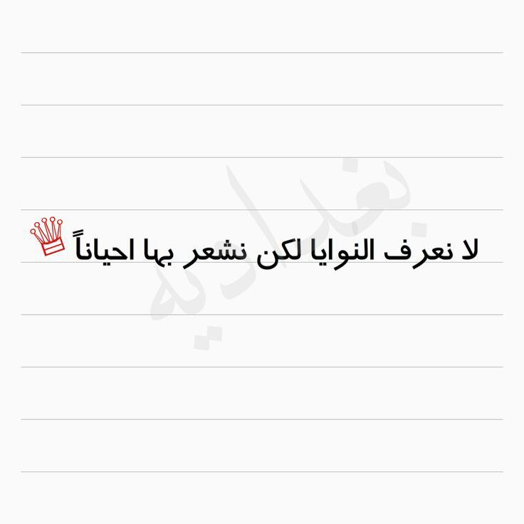 Pin By Toto Shao On منوعات Funny Quotes Words Quotations