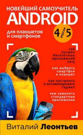 Новейший самоучитель. Андроид для планшетов и смартфонов / В. Леонтьев (2015) PDF, RTF, FB2