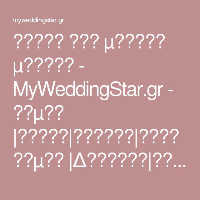 Ιδέες για μακριά μαλλιά - MyWeddingStar.gr - Γαμος |Ιδεες|Νυφικά|Στολισμος |Δεξιωση|Περιοδικο γαμου|Ο γαμος που ονειρευομαι|Gamos|