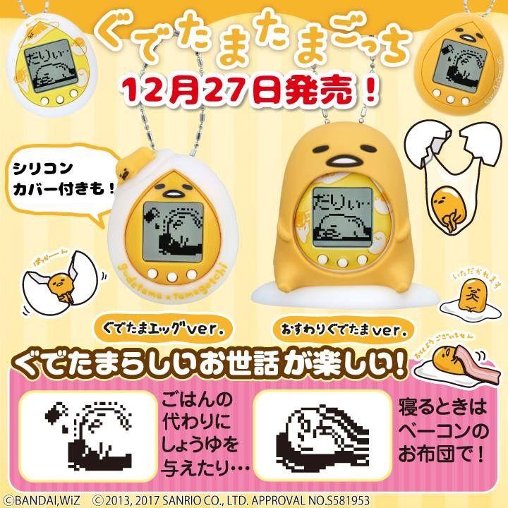 NEW Gudetama Tamagotchi Gudetama Ver Japan 2017