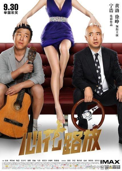 Watch great Chinese films on #Netflix! Check it out #BreakupBuddies #心花路放, starring #xuzheng #徐峥 & #huangbo #黄渤:https://www.netflix.com/title/80017033