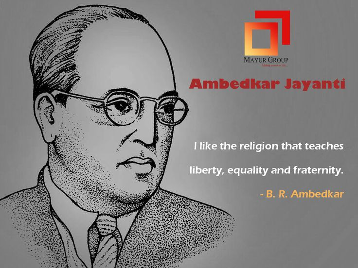 """""""I like the religion that teaches liberty, equality and fraternity."""" Happy #AmbedkarJayanti."""