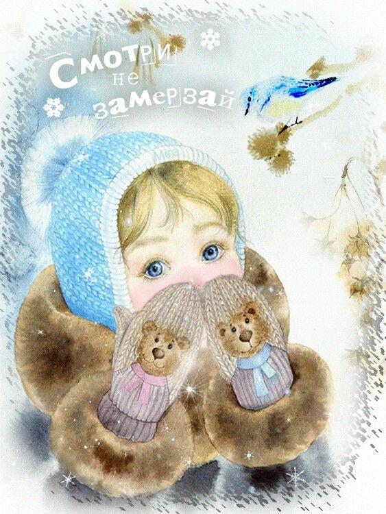 Открытки как, открытка одевайся теплее на улице мороз