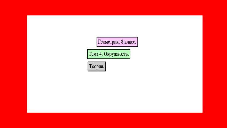 Геометрия. 8 класс. Тема 4: Окружность . Теория