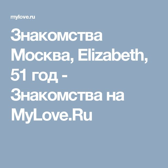 mylove.ru знакомства москва