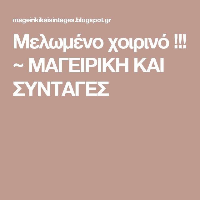 Μελωμένο χοιρινό !!! ~ ΜΑΓΕΙΡΙΚΗ ΚΑΙ ΣΥΝΤΑΓΕΣ