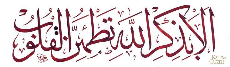 """© Deniz Çimen - Levha - Ayet-i Kerime """"Biliniz ki, kalpler ancak Allah'ı anmakla huzur bulur. (Râd Sûresi, 28.ayetten)"""""""