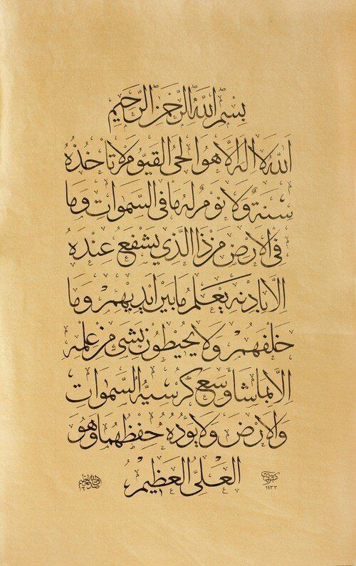 Ayat-ul-Kursi (Arabic) Islamic Calligraphy