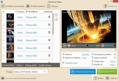 Το IceCream Slideshow Maker είναι ένα δωρεάν λογισμικό που μπορείτε να χρησιμοποιήσετε για να δημιουργήσετε όμορφα slideshows από τις αγαπημένες σας φωτογραφίες προσθέτοντας φανταχτερά εφέ μετάβασης και ήχο στο παρασκήνιο.Δεν χρειάζεται καμία ιδιαίτερη τεχνική για να το επιτύχετε αφού ακόμη και ο πιό αδαής χρήστης μπορεί δημιουργήσει slideshows μέσα σε λίγα λεπτά