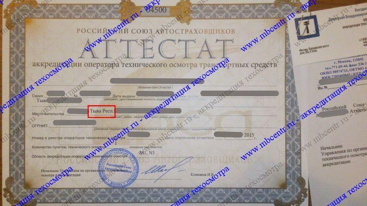 mbcentr.ru - аккредитация техосмотра в Тыве: +7(495)968-14-97 #аккредитация #техосмотр #РСА