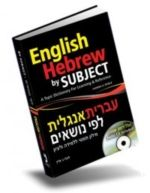 Learn Hebrew online with Your Daily Dose of Hebrew.