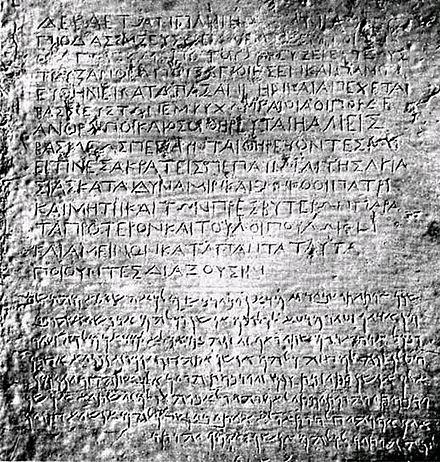 Aramaic alphabet - Wikipedia Bilingual Greek and Aramaic inscription by the Mauryan emperor Ashoka the Great at Kandahar, Afghanistan, 3rd century BC.