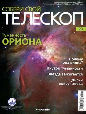 Собери свой телескоп № 23 (2015) Туманность Ориона