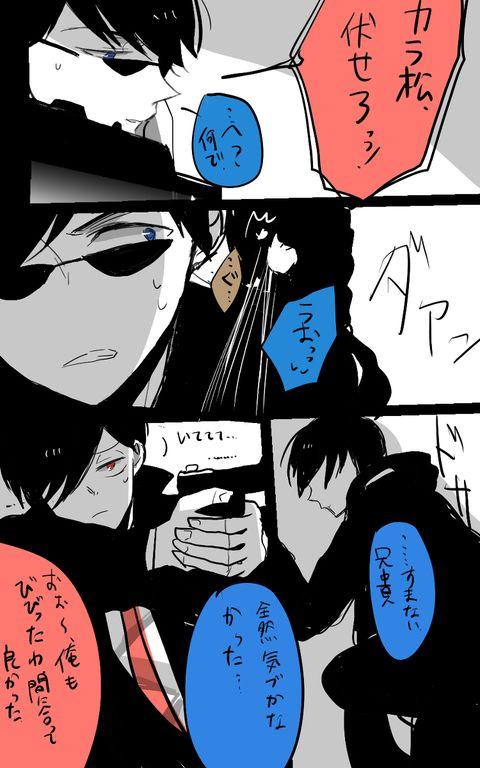 おそ松さん マフィア松 漫画 pixiv