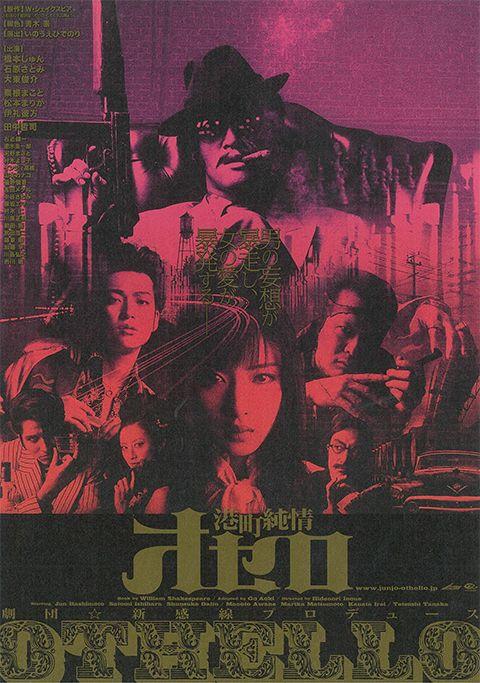 2011年【春】劇団☆新感線プロデュース「港町純情オセロ」/劇団☆新感線