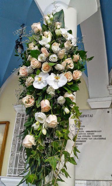 διακόσμηση Αγίας Σκέπης  εξωτερικοί κίονες με σύνθεση από τριαντάφυλλα ,λυσίανθους ,φρέζιες και ορχιδέες λευκές !  flowers Papadakis est 1989   info@flowers4u.gr   tel 0030 2109426971   καλέστε  μας για την δική σας προσφορά διακόσμησης   γάμου
