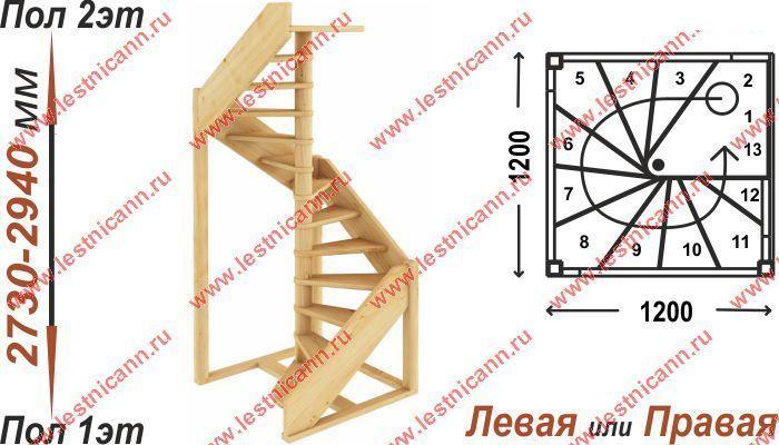"""Винтовая лестница """"индустриал 1,2м"""""""