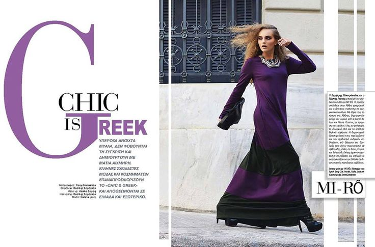 "Editorial: Chic is Greek,Περιοδικό 'Real Me"", Fashion Editor & Hairstyling : Vassilis Saroglou"