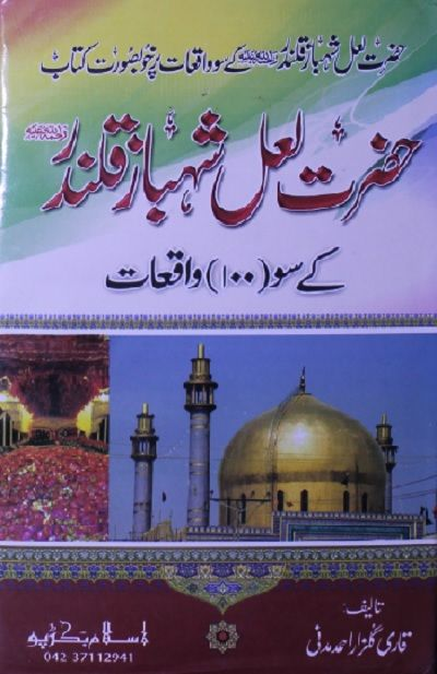 qamar iqbal sufi books pdf