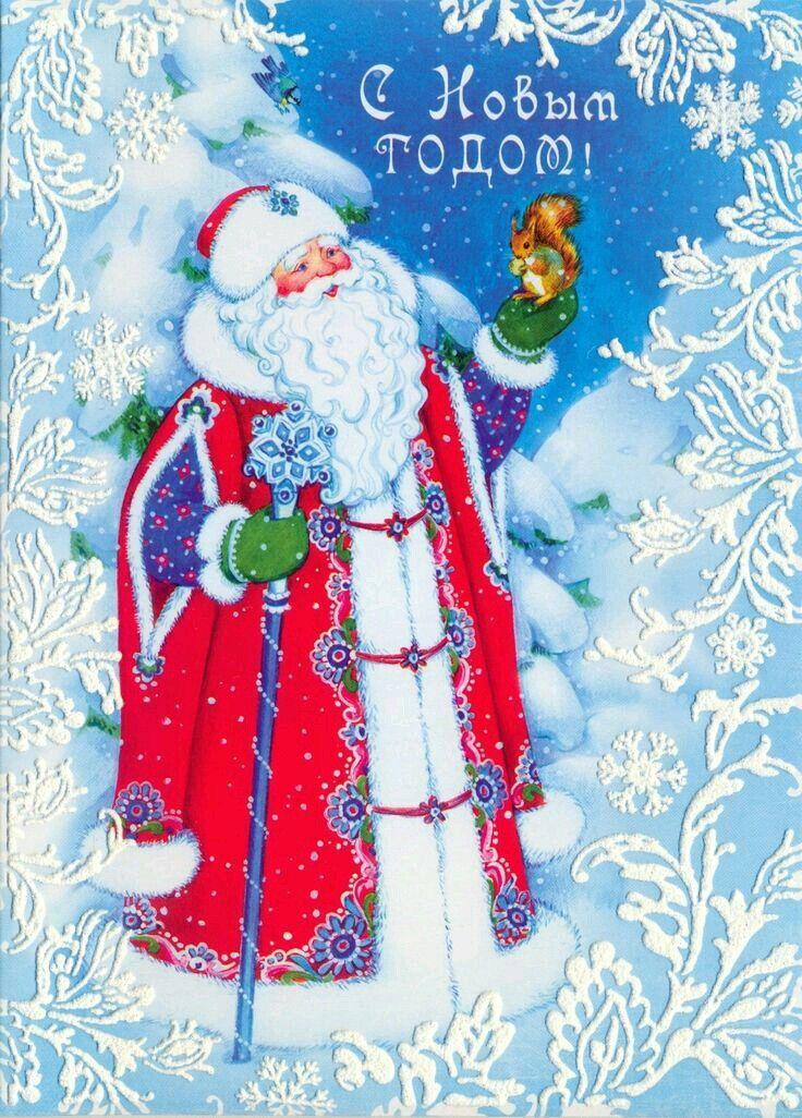 Надписью, большие открытки с дедом морозом