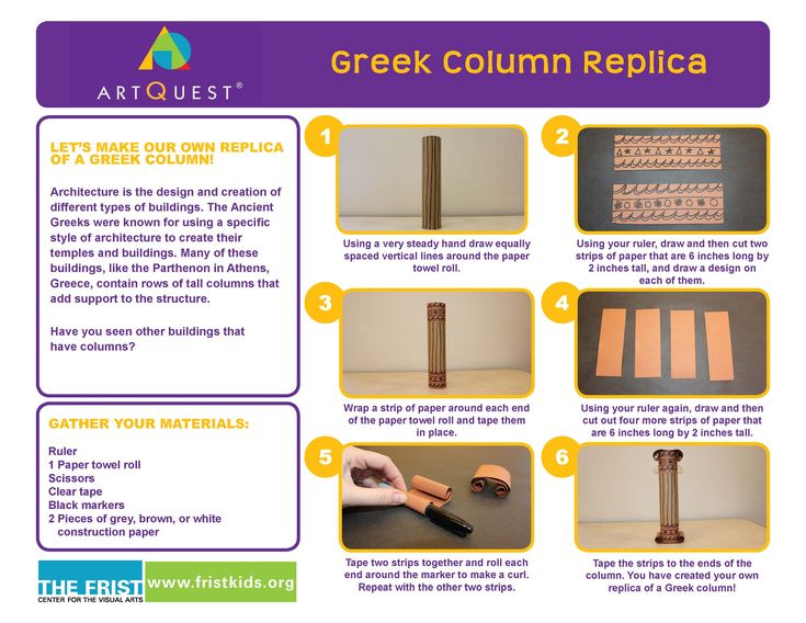 AT HOME ACTIVITY: Greek Column Replica - Click the image above for printable PDFs and teacher lesson plans for  Greek Column Replica #ArtQuest