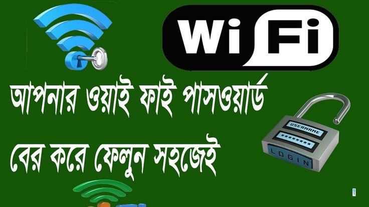 Easy Way To Find WiFi Password- আপনার ওয়াইফাই এর পাসওয়ার্ড বের করুন সহজেই।