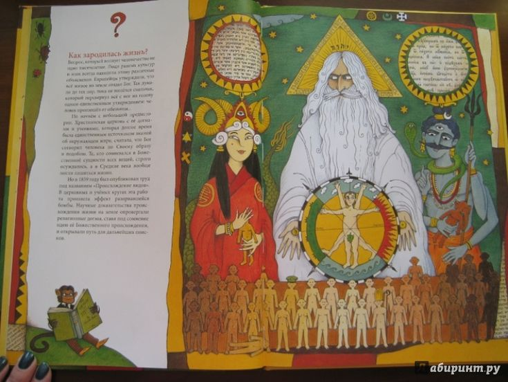 Иллюстрация 6 из 30 для Чарльз Дарвин - Ли-Юнь Инь | Лабиринт - книги. Источник: Никoль