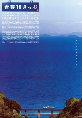 青春18きっぷ考(その53)