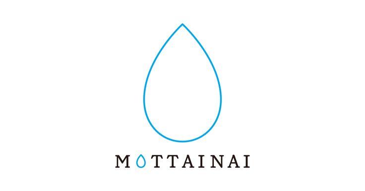 環境3R+R(リスペクト)をたったひとことで表す日本語「もったいない」。日本から生まれた「もったいない」を、世界のアイコトバ「MOTTAINAI」へ。ケニアのワンガリ・マータイさん提唱するMOTTAINAIキャンペーンのオフィシャルサイト。