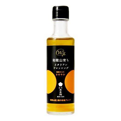 和歌山育ちイタリアンドレッシング <さわやか> - 食@新製品 - 『新製品』から食の今と明日を見る!