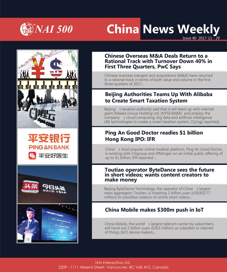 #ChinaNews Weekly 40 -Chinese Overseas #M&A Deals Return to a Rational Track with Turnover Down 40% in First Three Quarters, PwC Says #IPO #PingAn #IoT #technology
