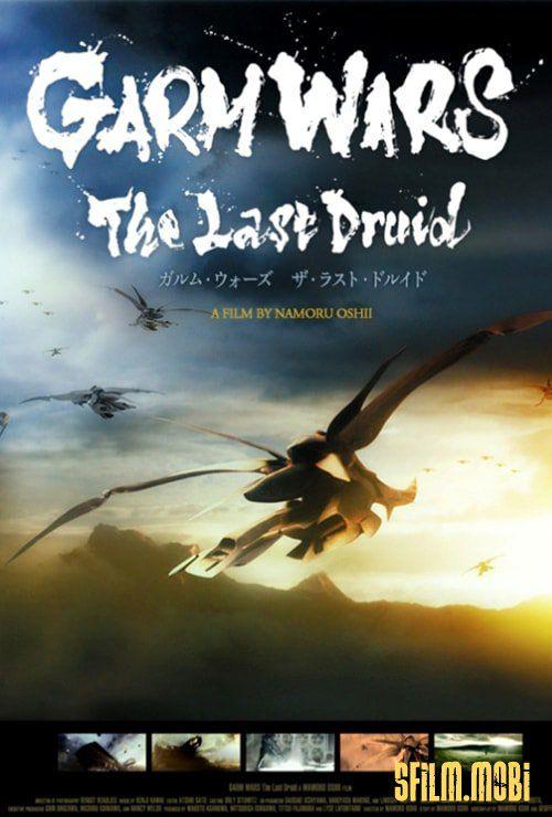 Последний друид: Войны гармов 2014