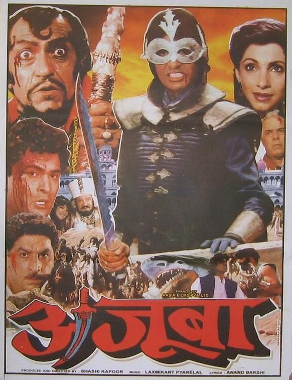 ajuba movie poster - Google Search