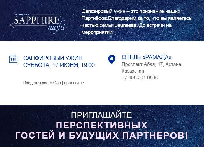 Join Us In Astana! - leanoro4ka74@gmail.com - Приглашаю Вас на работу в Компанию, которая за 6 лет от момента создания вошла в ТОП-500 самых больших компаний мира, и на сегодня в этом клубе (куда входят Google, Apple, CocaCola и др.) признана самой быстрорастущей. https://yelenatimofeyeva.jeunesseglobal.com/ru-RU/