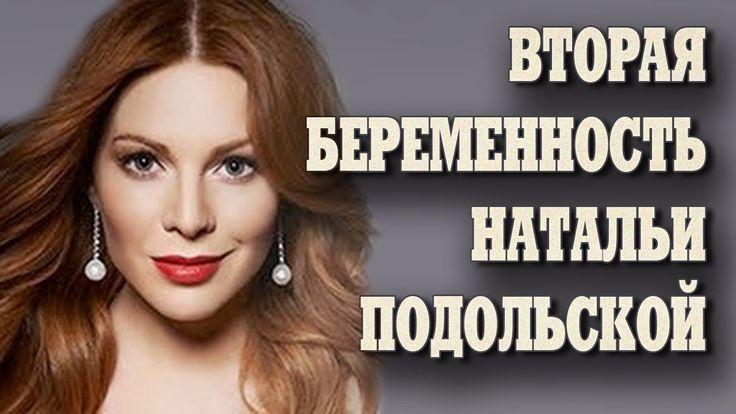 Вторая беременность Натальи Подольской.