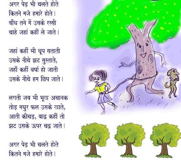 Agar ped bhi chalte hote: Geeta-Kavita.com Poem Agar ped bhi chalte hote hindi poem, Best poems of Divik Ramesh Poems Collection