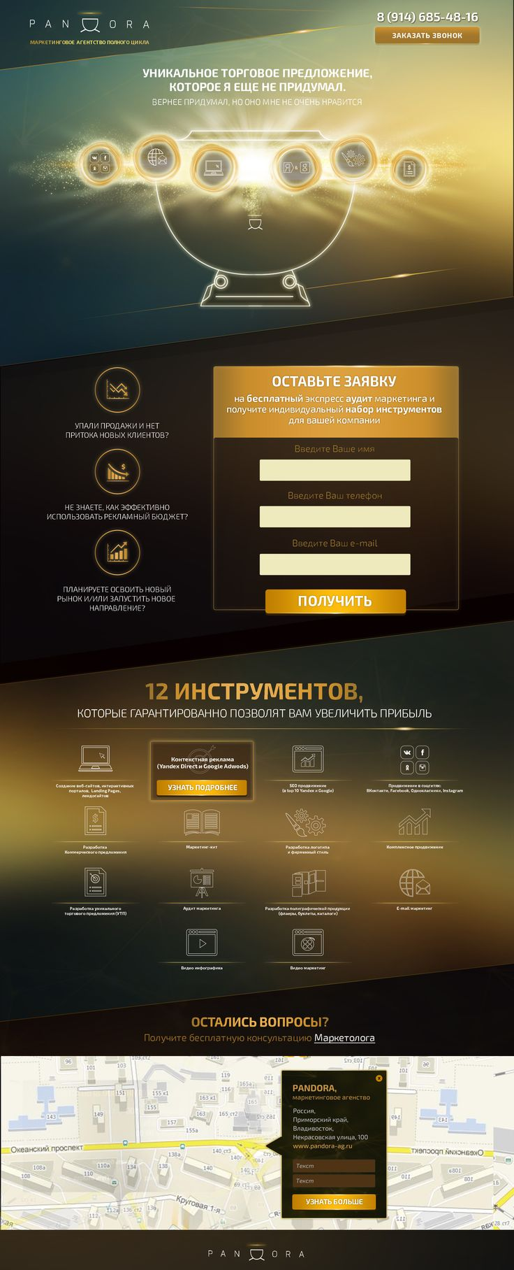 """PANDORA""  Advertising Agency #landing, #page, #design, #web, #HTML5, #photoshop, #website"