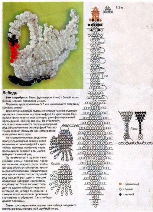 3D Beaded Swan PATTERN