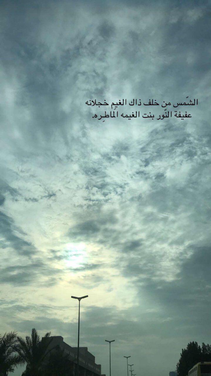 سناب سناب تصوير تصوير سنابات سنابات اقتباسات اقتباسات قهوة قهوة قهوه قهوه صباح ص Quotes About Photography Funny Arabic Quotes Cute Girl Photo