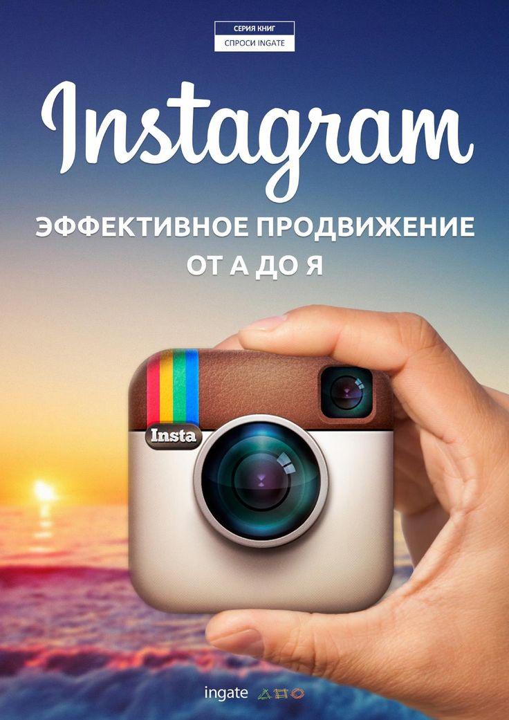 Instagram: эффективное продвижение от А до Я  Instagram: эффективное продвижение от А до Я  Вы узнаете:  - каков потенциал Instagram в вопросе продвижения брендов; - как правильно вести аккаунт, что учитывать при разработке стратегии; - какие существуют методики продвижения и как ими правильно пользоваться.